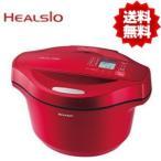 新品 ヘルシオ ホットクック シャープ 水なし自動調理鍋 HEALSiO 2.4L KN-HT24B KN-HT24B-R レッド