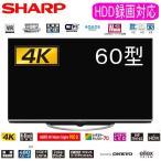 =標準設置無料= SHARP アクオス LC-60US45 4K対応 液晶テレビ 大画面 シャープ HDMI端子4個 3D対応 倍速液晶 ブレに強い AQUOS 60V型 【代引不可】
