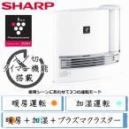 SHARP HX-G120-W 加湿機能付きセラミックファンヒーター 加湿器 高濃度 プラズマクラスター 7000 ホワイト系 除菌 花粉 ウイルス抑制