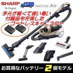 掃除機 コードレス サイクロン コードレス掃除機 シャープ キャニスター RACTIVE Air プレミアムパッケージモデル EC-AS710-N ゴールド EC-AS710 ECAS710