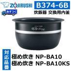 ★【在庫あり】 炊飯器 5合 象印 ZOJIRUSHI 炊飯器用内釜 NP-BA10 NPBA10KS用 5.5合用 B374-6B