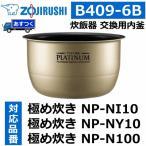 新品 象印 ZOJIRUSHI 炊飯器用内釜 NP-NI10, NP-NY10用 B409-6B 5.5合用