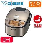 【あすつく】象印 NP-HF10-XA 炊飯器 IH炊飯ジャー 5.5合 極め炊き ステンレス