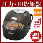 炊飯器 5合 象印NP-ZC10-TD 極め炊き 炊飯ジャー 5合 圧力IH炊飯ジャー ダークブラウン