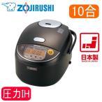 炊飯器 1升 象印 NP-ZF18-TD 1升 圧力IH炊飯ジャー 極め炊き ダークブラウン ZOJIRUSHI