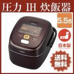 【あすつく】象印  NP-YT10-VD  圧力IH炊飯ジャー 5.5合炊き