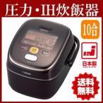 【あすつく】象印 NP-YB18-TA 圧力IH炊飯ジャー 1升炊き  鉄器コートプラチナ厚釜