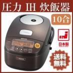 【あすつく】【新品】象印 NP-BF18-TD 炊飯器 一升炊き 極め炊き ダークブラウン