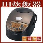 象印 NP-VQ10 炊飯器 IH炊飯ジャー 5合 極め炊き ブラウン