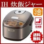 炊飯器 3合 象印 NP-GH05-XT IH炊飯ジャー 極み炊き 3合炊き ステンレスブラウン