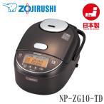 象印 圧力IH炊飯ジャー 5.5合炊き NP-ZG10-TD ダークブラウン 1台