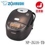 象印 圧力IH炊飯ジャー 1升炊き NP-ZG18-TD ダークブラウン 1台