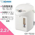 象印 VE電気まほうびん 2.2L CV-TZ22-WA ホワイト 1台
