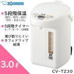 象印 VE電気まほうびん 3.0L CV-TZ30-WA ホワイト 1台