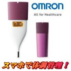 【あすつく】オムロン MC-652LC-PK ピンク 婦人体温計(基礎体温計) 約10秒予測検温(口中専用) iPhone・Android対応 MC652LCPK