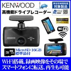 ケンウッド KENWOOD  ドライブレコーダー WideQuad-HD Wifi機能付 DRV-W630