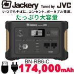 在庫あり JVC Jackery ポータブル電源 BN-RB6-C 大容量 174,000mAh ジャックリー 出力500W 残量表示5段階 充電時間約9時間 AC USB シガーソケット 防災 災害