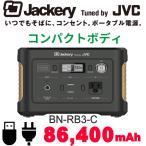ジャックリー ポータブル電源 86,400mAh 出力200W 残量表示5段階 充電時間約9時間 AC USB シガーソケットポート 防災 災害 JVC電源 Jackery BN-RB3-C BNRB3C