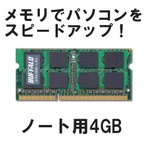 【新品】BUFFALO MV-D3N1600-L4G SODIMM DDR3L PC3-12800 4GB ノート用4GBメモリ