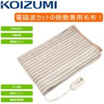 コイズミ KDK-7554D KOIZUMI 電気毛布 電磁波カット 電気掛け敷き毛布 洗えるブランケット