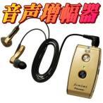 【あすつく】PIONEER femimi フェミミ ボイスモニタリングレシーバー VMR-M800-N ゴールド パイオニア 音声増幅器 集音器 VMRM800N