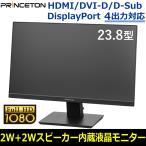安心の5年保証付 プリンストン 23.8型 フルHD 液晶ディスプレイ VESAアーム対応 HDMI DVI-D D-Sub DisplayPort PTFBFE-24W ブラック PRiNCETON