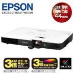 EPSON/WXGA/3LCD方式/3,200lm/HDMI/ミニD-Sub15pin/プロジェクター EB-1785W 1.8kg
