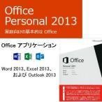 【あすつく】【新品】 Microsoft マイクロソフト  OEM  オフィスパーソナル2013  ダウンロード版 office  Personal 2013