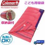 寝袋 シュラフ 封筒型 夏用 車中泊 3シーズン 収納 コールマン 子ども用 コンパクト 子供用寝袋 アウトドア キャンプ Coleman 洗える コンパクト 152cm ピンク