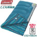 寝袋 シュラフ 封筒型 夏用 車中泊 3シーズン 収納 コールマン 子ども用 コンパクト 子供用寝袋 アウトドア キャンプ Coleman 洗える コンパクト 152cm ブルー