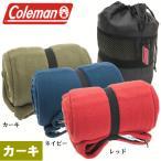 【あすつく】★Coleman カーキー フリース スリーピングバック SLEEPING BAG コールマン 寝袋 レクタングラー型 封筒型 寝袋 シュラフ