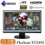 EIZO FlexScan EV2450-BK PCモニター 23.8型 液晶モニター IPSパネル フルHD ブルーライトカット HDMI D-Sub 15ピン DisplayPort フレームレスモニター