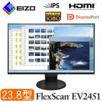 EIZO FlexScan EV2451-BK PCモニター 23.8型 液晶 4辺フレームレス IPSパネル フルHD ブルーライトカット HDMI D-Sub 15ピン DisplayPort フレームレスモニター