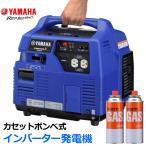 ヤマハ 発電機 YAMAHA インバータ発電機 EF900IS 防音型 小型 軽量  防災 地震 発電機 ガス 非常用 電源 DIY アウトドア キャンプ 防災グッズ EF900ISGB2