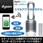あすつく 空気清浄器 ダイソン dyson HP03WS エアマルチプライアー Pure Hot+Cool Link ホワイト シルバー