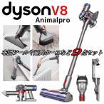 Yahoo!トライスリーダイソン 掃除機 コードレス 国内正規品 スティック ダイソン V8 アニマルプロ Dyson V8 Animalpro SV10ANCOM2 フトンツール お買い得な9点セット 2年保証