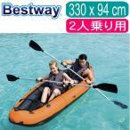 【ポンプ式で持ち運びが便利】 BESTWAY カヌー カヤック 2人乗り インフレータブルカヤック Hydro-Force Ventura Kayak オール2本 釣り レジャー 湖 海 ボート