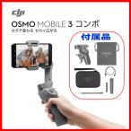 ╣ё╞т└╡╡м╔╩ DJI Osmo Mobile 3 е│еєе▄бб└▐дъд┐д┐д▀└▀╖╫ ═едьд┐╖╚┬╙└н е╕езе╣е┴езб╝ е╣е▐б╝е╚е╒ейеє═╤ е╧еєе╔е╪еые╔е╕еєе╨еы ╝ъе╓еь╩ф└╡ ┴ў╬┴╠╡╬┴