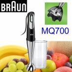 新品 BRAUN マルチクイック MQ700 ハンドブレンダー ブラウン ハンドミキサー スピードコントロール機能 スマートスピード搭載 フードプロセッサー