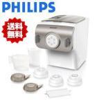 あすつく 電動パスタマシーン PHILIPS HR2365-01 HR2365/01 ヌードルメーカー フィリップス シャンパンゴールド ホワイト 簡単製麺