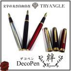 万年筆 デコペン絆 文字の太さ自由自在 名入れ可 インク付 送料108円