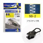 ファスナー修理 ズライドオン ZlideOn  5B-2   ブラック角プルタブ  【個】