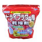 ドライフラワー用乾燥剤(シリカゲル)1kg  【パック】