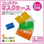 マスクケース 携帯用 持ち運び コンパクト 折りたたみ マスクカバー 簡易式 3枚セット 全5色 ポスト投函