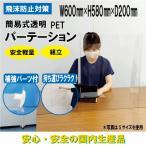 飛沫防止 パーテーション 透明 卓上 PET 600mm×580mm 1mm厚 窓なし 軽量 簡易式 組み立て式 感染症予防 高透明 国内製造