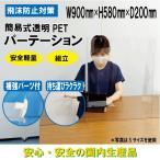 飛沫防止 パーテーション 透明 卓上 PET 900mm×580mm 1mm厚 窓なし 軽量 簡易式 組み立て式 感染症予防 高透明 補強レール付き 国内製造