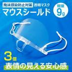 マウスシールド 透明マスク 口元 飛沫防止 軽量 マスク 耳掛け 3個 セット 個包装 飲食店 接客 年中 目立たない 透明 マウスガード フィルム大きめ