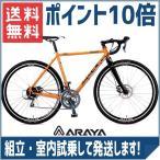 【ポイント10倍】 送料無料 ARAYA(アラヤ) シクロクロス MuddyFox CX Gravel(CXG) サンライトイエロー