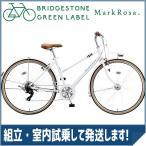 ブリヂストングリーンレーベル(BRIDGESTONE GREEN LABEL) クロスバイク マークローザ(MarkRosa) 7S スタッガード MRS77T P.Xスノーホワイト 27インチ