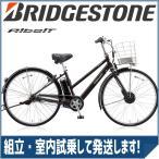 ブリヂストン(BRIDGESTONE) アルベルト e S型 AS7B48 T.アンバーブラック 27インチ 電動自転車